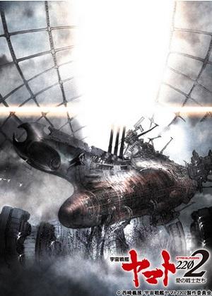 宇宙戦艦ヤマト2202b