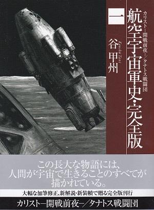 航空宇宙軍史完全版1