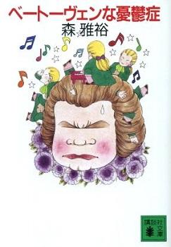 ベートーヴェンな憂鬱症