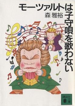 モーツァルトは子守唄を歌わない