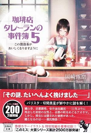 喫茶店タレーランの事件簿5