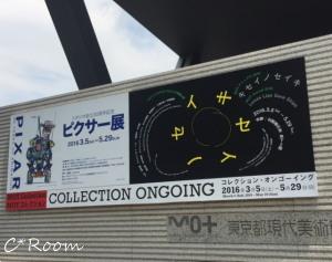 お出かけ(ピクサー展)01