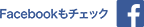 FB-FindUsonFacebook-online-144_ja_JP.png