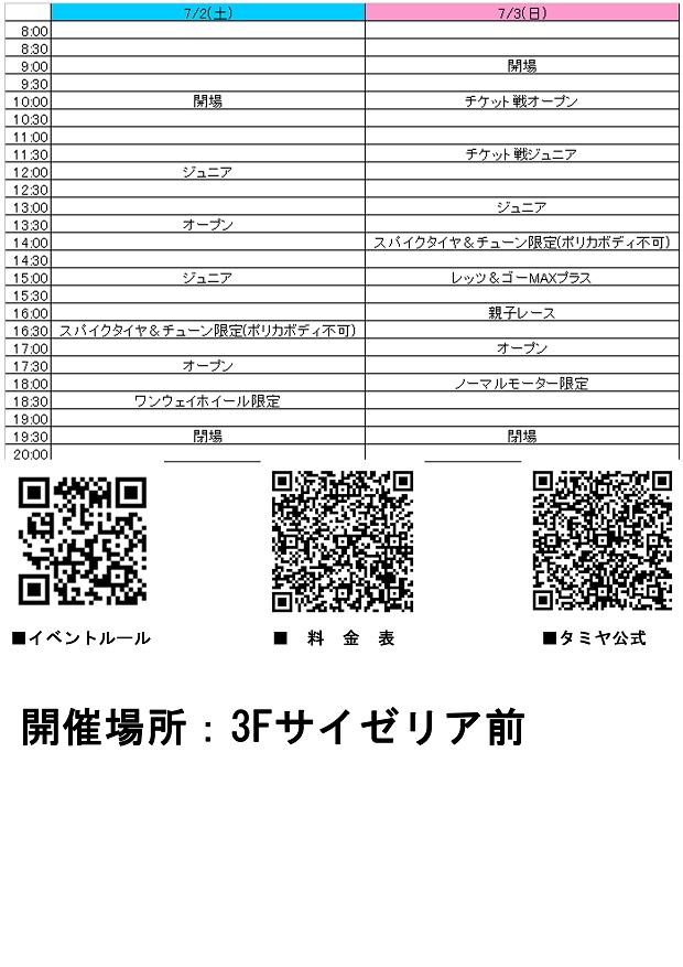 与野店7月イベント時間割