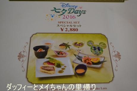 2016-6-24 6-26用 (2)