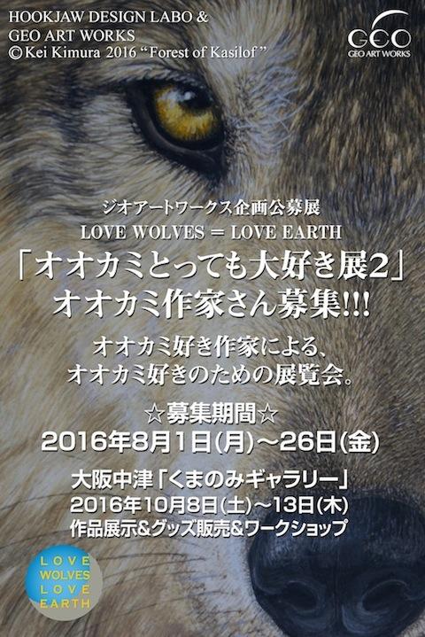SNS募集プレ告知480