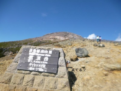 那須連峰茶臼岳