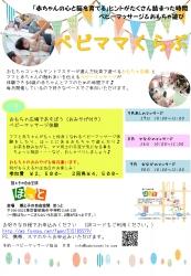 201607-09ちらし-1