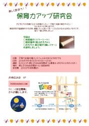 20160918保育力アップ勉強会チラシ