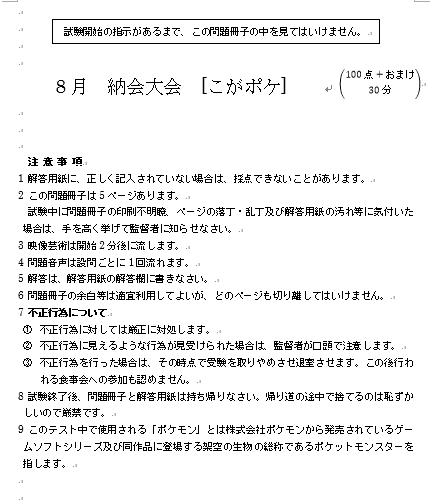 2016 春納会 試験表紙