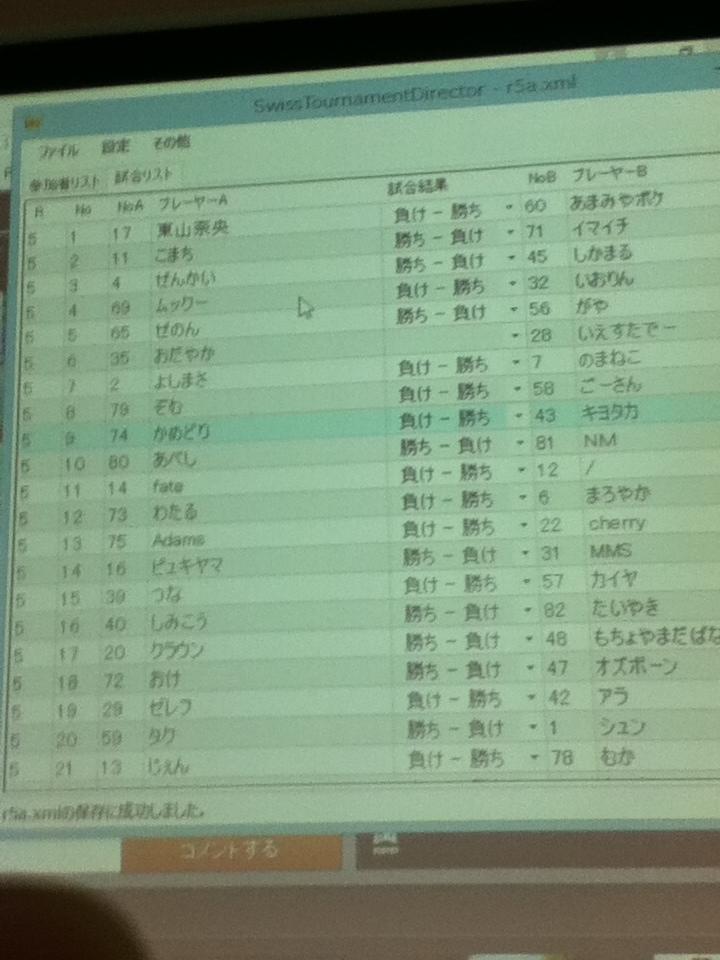 淫夢交流会 シングル4戦目