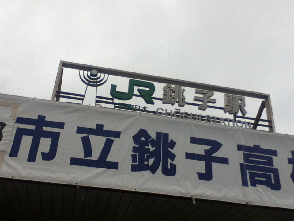 夏合宿2016 銚子