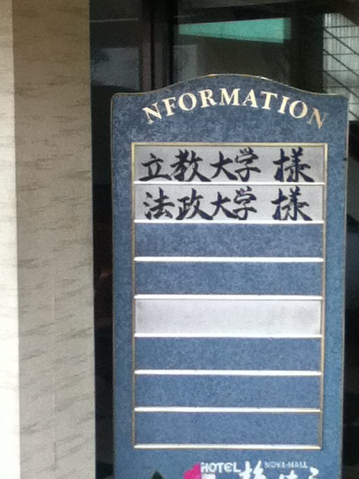 夏合宿2016 nformation
