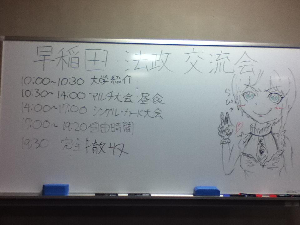 わせポケ交流会2016 行程