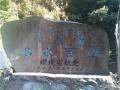 七壺八滝 碑