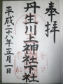 丹生川神社下社