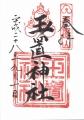 20160910 玉置神社
