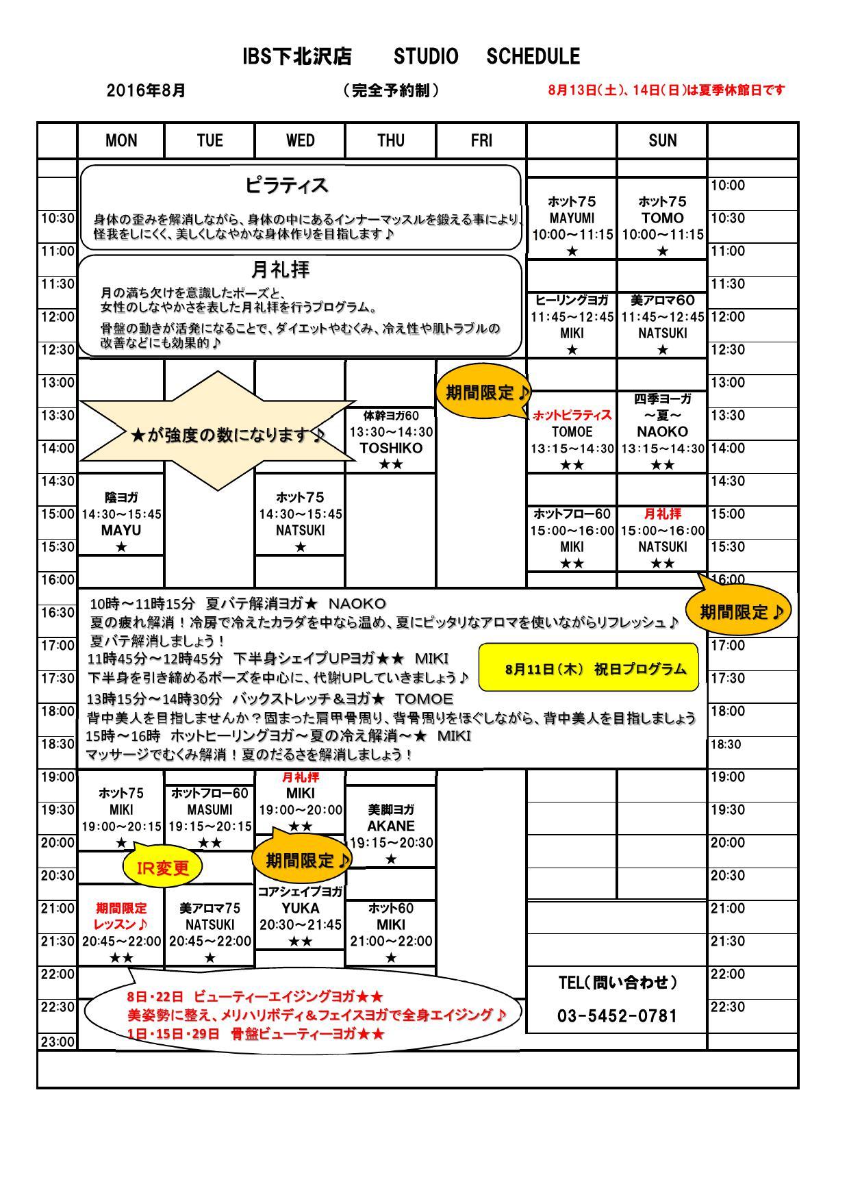 下北沢最新スケジュール -_000001