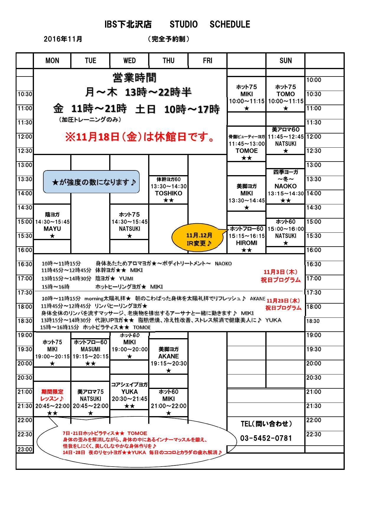 下北沢11月スケジュール_000001