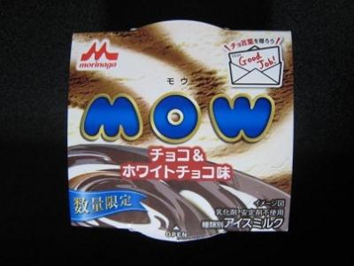 モウチョコ&ホワイトチョコ味