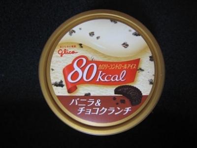 カロリーコントロールアイスバニラ&チョコクランチ