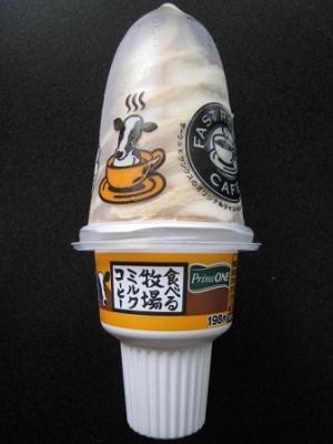 食べる牧場ミルクコーヒーソフト