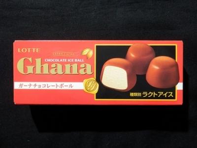 ガーナチョコレートボール