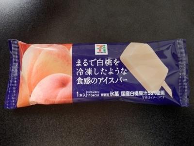 まるで白桃を冷凍したような食感のアイスバー