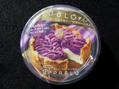 パブロ紅芋チーズタルト