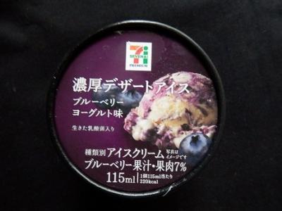 濃厚デザートアイスブルーベリーヨーグルト味