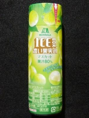 アイスボックス濃い果実氷マスカット