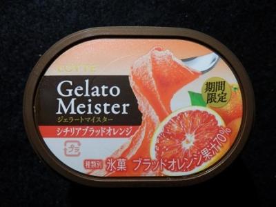 ジェラートマイスターシチリアブラッドオレンジ