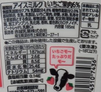 食べる牧場ミルクいちご