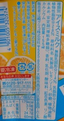パナップシチリアレモン
