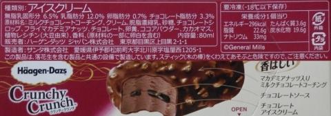 クランチークランチチョコレートマカデミアナッツ