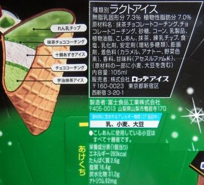 ザクリッチ宇治抹茶&十勝あずき