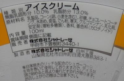 北海道バターソフト