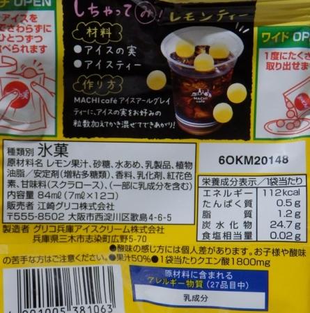 アイスの実シチリアレモン