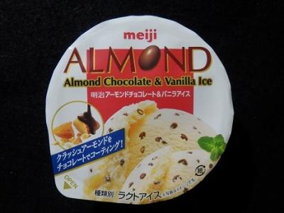 アーモンドチョコレート&バニラアイス