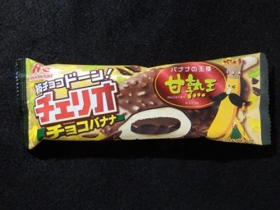 チェリオチョコバナナ甘熟王