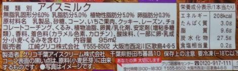 17iceSPレーズン&いちご&くるみ