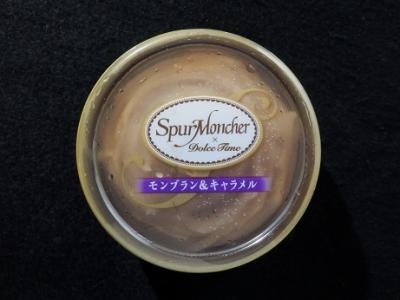 シュプールモンシェールモンブラン&キャラメル