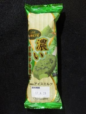 ピュルテ濃い京都宇治抹茶