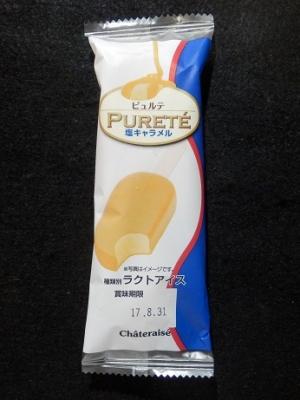 ピュルテ塩キャラメル