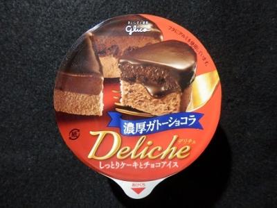 デリチェ濃厚ガトーショコラ