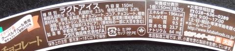 サクレチョコレート