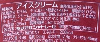 北海道スーパープレミアムチョコレート
