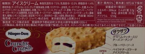 クランチークランチブルーベリーチーズケーキ