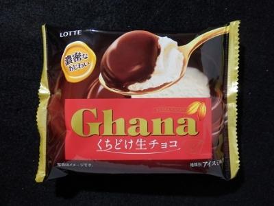 ガーナくちどけ生チョコ