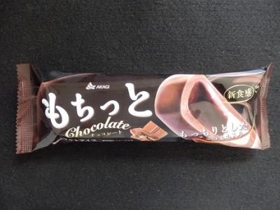 もちっとチョコレート